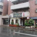 牛亭 - 大濠公園の鳥飼側にある福岡の老舗ステーキ店です。