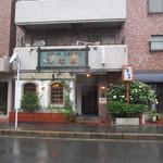 牛亭 - お店はベルクラシック福岡大濠のそばにありますよ。