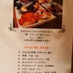 27916763 - SANGEN特製 洋食 膳