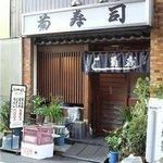 菊寿司 - 外観