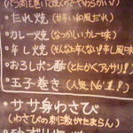 YUMーYUM! - 黒板に色々メニューが書いてあります。その壱