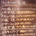 YUMーYUM! - 黒板に色々メニューが書いてあります。その弐