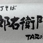 27924326 - 2014/6・店名