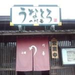 Kawazen -