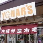 ヨナーズ - 沖縄物産市場「ヨナーズ」さん