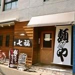 麺や七福 - 外観