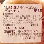 ル・プチメック - プチバーガー 3種のきのこのデュクセルと厚切りベーコンの原材料表示 '14 4月下旬