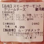 ル・プチメック - プチバーガー スモークサーモンとクリームチーズの原材料表示 '14 4月下旬