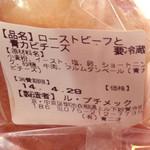 ル・プチメック - プチバーガー ローストビーフと青カビチーズの原材料表示 '14 4月下旬
