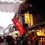 27939705 - 紅葉堂弐番屋…揚げもみじの赤いノボリが目印!