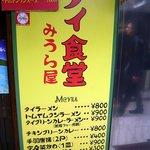 タイ食堂 みうら屋 - お店の看板です。新梅田食道街を歩いているとこの看板が私の目を引きつけました。この色使いがハデハデだと思いませんか。タイ食堂って文字がドーンと目に入ってきます。