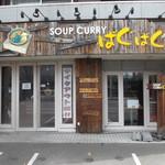 ばぐばぐ - スープカリーばくばく 南1条店