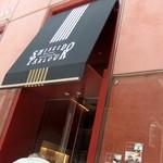 資生堂パーラー サロン・ド・カフェ - 資生堂パーラー入口