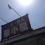 華小屋 - 2014/5/24  看板!