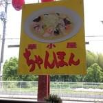 華小屋 - 2014/5/24  店内2
