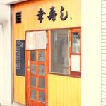 幸寿し - 高知市中央卸売市場内にある幸寿司さん