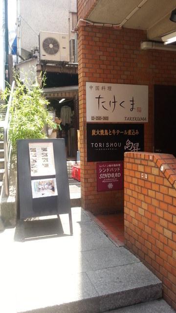 たけくま - 2014.5