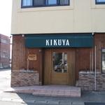 喜久屋 - メイン通りから少し入ったところに、小洒落た構えで佇んでいます