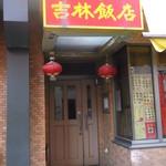 吉林飯店 - 中華料理 吉林飯店 南1条