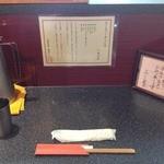 烈志笑魚油 麺香房 三く - カウンター席(おしぼり支給)