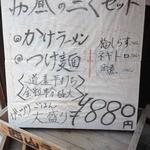烈志笑魚油 麺香房 三く - お昼のセットメニュー
