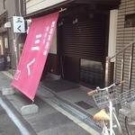 烈志笑魚油 麺香房 三く - 開店前ポールポジションゲット