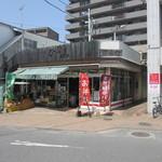 オーガニック広場 ひふみ - お店はJR古賀駅西口前にありますよ
