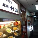 赤坂十八番 -