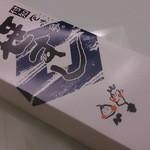 包味亭 - 【笹すし 山菜】5個入り