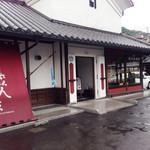珈琲蔵人 珈蔵 祝谷店 - 『珈琲蔵人 珈蔵』は、愛媛県東温(とうおん)市に本店を持つ                             進和珈琲プロデュースのコーヒー専門店です。                             現在、西日本をメインにフランチャイズ展開しています。