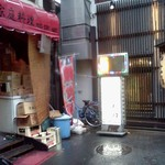 中国家庭料理 楊 - そしてここは、モツ焼きの木々家の隣
