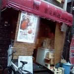 中国家庭料理 楊 - やる気のなさそうな店頭