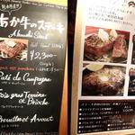 27963419 - 左:店頭掲示のお肉メニュー 右:店内のお肉メニュー