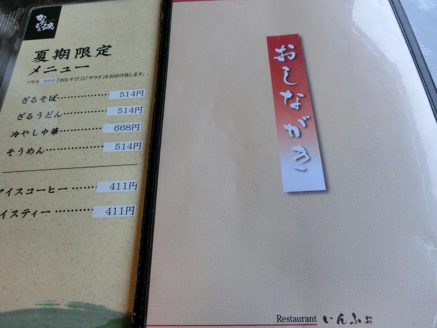 道の駅 インフォメーションセンターかわもと
