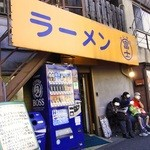 ラーメン富士丸 神谷本店 -