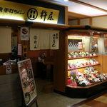 杵屋 - 店入口