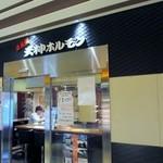 27966012 - 博多駅一番街にあるホルモン鉄板焼のお店です。