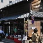 舛屋酒店 - 桝屋酒店は130年の歴史@赴きある外観
