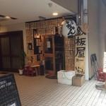 鉄板屋 いっちゃん - お店の入り口