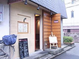 Zeal - 阪急高槻市駅を西に徒歩2~3分、高架南側道路から少し入ったトコロです☆♪