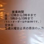 くろ吉 - その他写真:営業時間と定休日