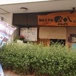 讃岐うどん四八 - お店 外観