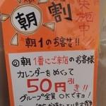 讃岐うどん四八 - 朝一で行ってカレンダーをめくると50円引き