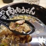 肉肉うどん - ホロリと柔らかいお肉