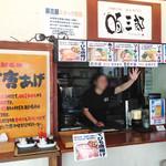 沖縄名物 豚足専門店 豚三郎 - 恩納村の国道58号線沿いにある道の駅『なかゆくい市場 おんなの駅』にある豚足唐揚げ専門店です。