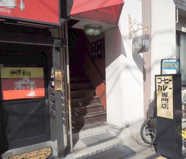 白樺珈琲店 - 白樺さんの1階出入口