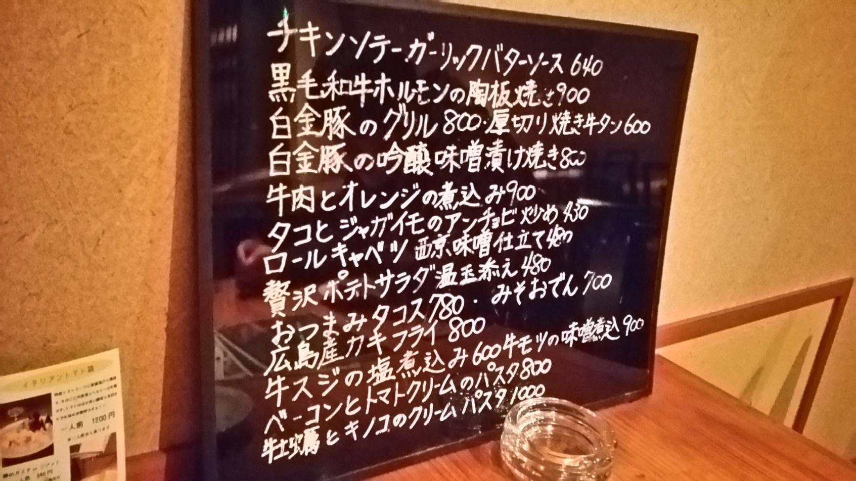 和酒Dining もんど