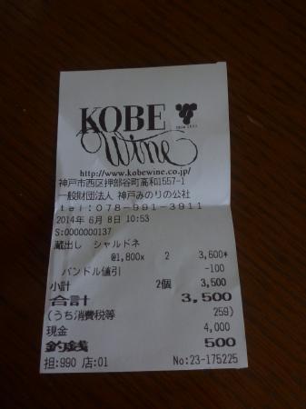 神戸ワイナリー・ワインショップ