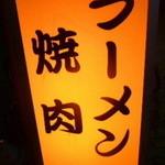 越後や - ◆越後や