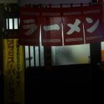 越後や - ◆入口